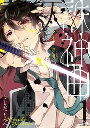 天誅×神曲《アイウタ》 1巻 漫画