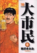 THE 大市民 (1-5巻 全巻) 漫画