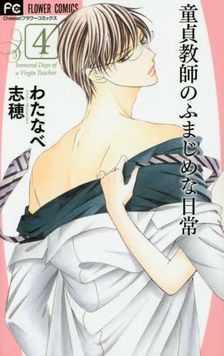 童貞教師のふまじめな日常 (1-4巻 最新刊) 漫画