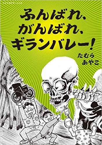 ふんばれ、がんばれ、ギランバレー! 漫画