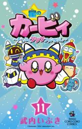 星のカービィ まんぷくプププ ファンタジー (1-7巻 最新刊)