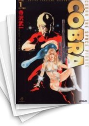 【中古】COBRA コブラ [完全版] (1-12巻) 漫画