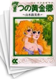 【中古】7つの黄金郷[エルドラド] [文庫版] (1-6巻) 漫画