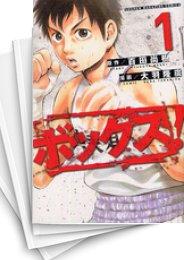 【中古】ボックス! (1-5巻) 漫画