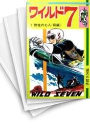 【中古】ワイルド7 (1-36巻) 漫画
