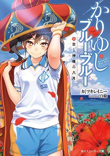【ライトノベル】かりゆしブルー・ブルー 空と神様の八月 漫画