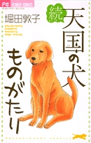 続・天国の犬ものがたり(1巻 全巻)