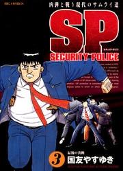 SPセキュリティポリス 3 冊セット全巻 漫画