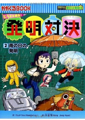 【書籍】発明対決2 雨の日の発明 漫画