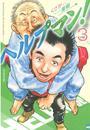 ヘルプマン!(3) 漫画