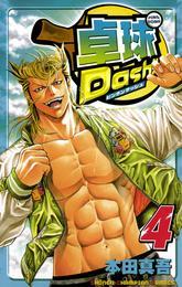 卓球Dash!! Vol.4 漫画