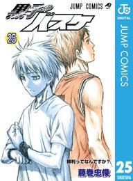 黒子のバスケ モノクロ版 25 漫画