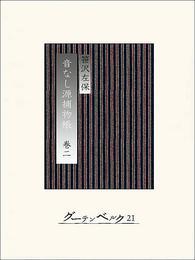 音なし源捕物帳(巻二) 漫画