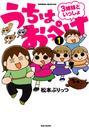 うちはおっぺけ 3姉妹といっしょ(1) 漫画