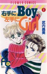 右手にBoy左手にGirl(1) 漫画