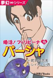 夢幻∞シリーズ 婚活!フィリピーナ13 パーシャ 漫画