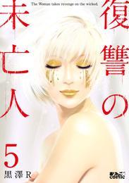 復讐の未亡人 5