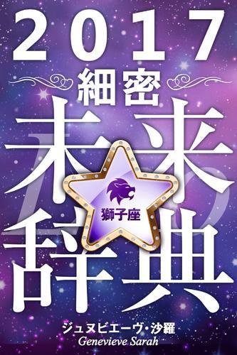 2017年占星術☆細密未来辞典獅子座 漫画