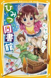 ひみつの図書館! 『ピーターパン』がいっぱい!? 漫画
