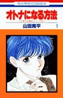 オトナになる方法 (1-10巻 全巻) 漫画