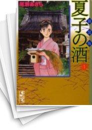 【中古】夏子の酒 [新装版/文庫版] (1-6巻 全巻)