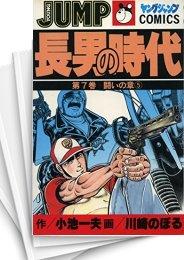 【中古】長男の時代 (1-7巻) 漫画