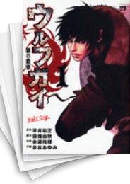 【中古】ウルフガイ (1-12巻) 漫画