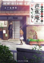 【ライトノベル】下町俳句お弁当処 芭蕉庵のおもてなし (全1冊)