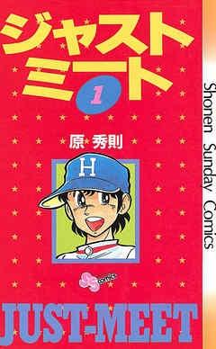 ジャストミート (1-19巻 全巻) 漫画