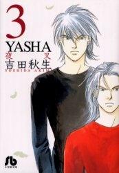 YASHA 夜叉 [文庫版] (1-6巻 全巻) 漫画