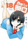 森田さんは無口 18 冊セット最新刊まで 漫画