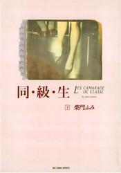 同・級・生 2 冊セット全巻 漫画