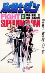 風の戦士ダン 9 冊セット最新刊まで 漫画