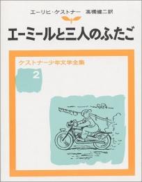 【児童書】エーミールと三人のふたご 改版