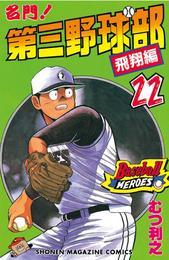 名門!第三野球部(22) 飛翔編 漫画