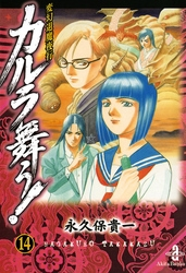 変幻退魔夜行 カルラ舞う! 14 漫画