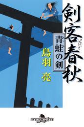 剣客春秋 青蛙の剣 漫画