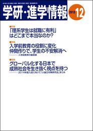 学研・進学情報 2013年12月号 漫画