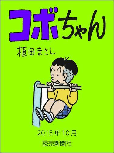コボちゃん 2015年10月 漫画