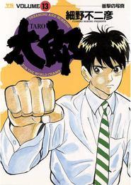 太郎(TARO)(13) 漫画