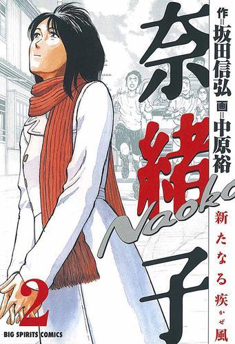 奈緒子 新たなる疾風  漫画