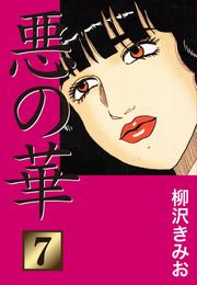 悪の華(7) 漫画