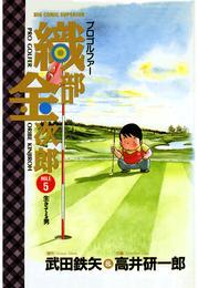 プロゴルファー 織部金次郎(5) 漫画