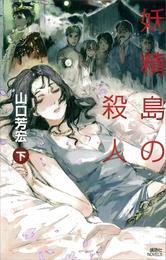 妖精島の殺人(下) 漫画
