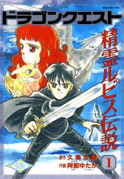 ドラゴンクエスト 精霊ルビス伝説 1巻 漫画