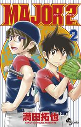 MAJOR 2nd(メジャーセカンド)(2) 漫画