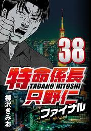 特命係長只野仁ファイナル 38 漫画