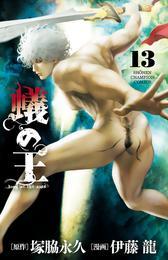 蟻の王 13 冊セット 最新刊まで