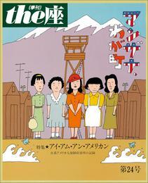 the座 24号 マンザナ、わが町(1993) 漫画