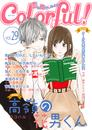 Colorful! vol.29 漫画